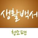 생활백서-청소편 icon