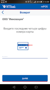 MTBank mPOS- screenshot thumbnail