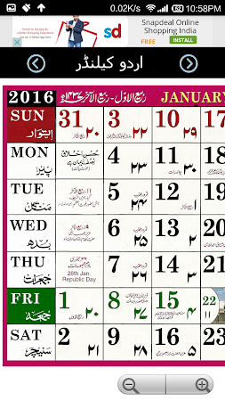 Urdu Calendar 2016 1.5 screenshot 385631