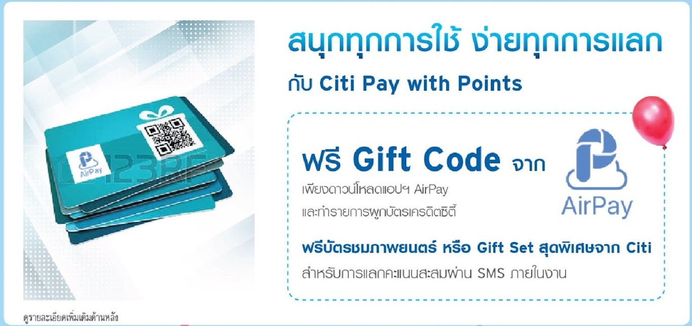 Airpay Gift code