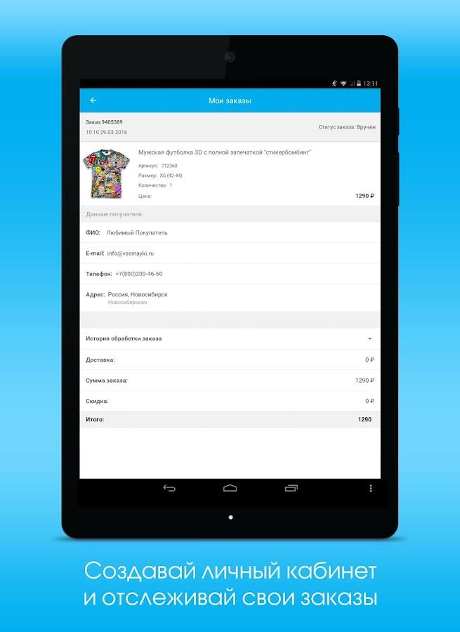 Vsemayki.ru - Одежда с крутыми принтами - Android Apps on ... - photo#40
