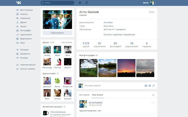 Квадратный ВКонтакте