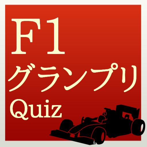 F1グランプリ クイズ 遊戲 App LOGO-硬是要APP