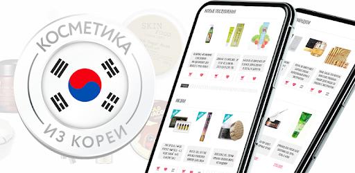Косметика из Кореи - ແອັບໃນ Google Play