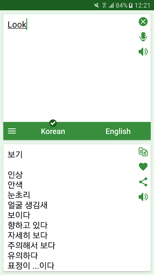 Korean - English Translator- screenshot