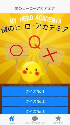 僕のヒーローアカデミア!!クイズアプリ!!