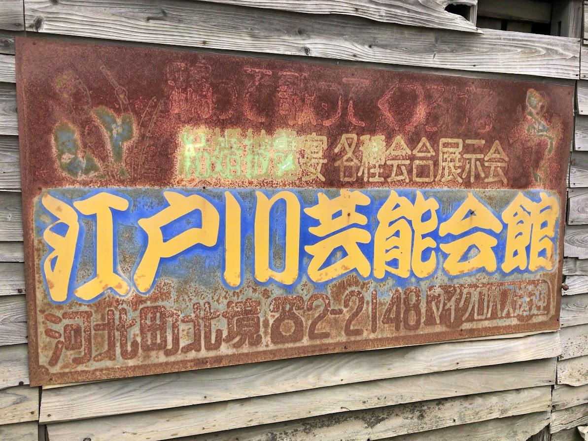 江戸川芸能会館