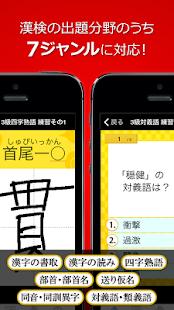 漢字検定・漢検漢字トレーニングDX - náhled