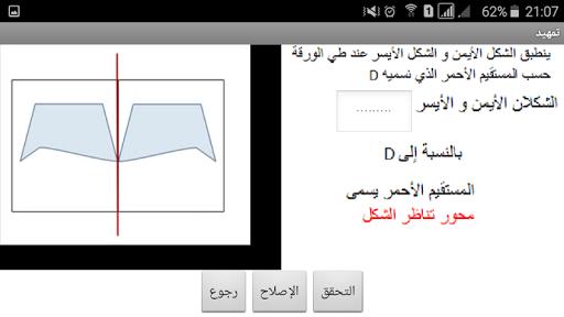 Math Exper_u0627u0644u062au0646u0627u0638u0631 u0627u0644u0645u062du0648u0631u064a 1.0 screenshots 4