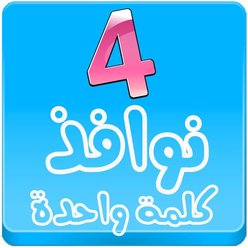 لعبة أربعة نوافذ وكلمة واحدة file APK Free for PC, smart TV Download