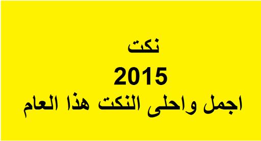 نكت حلوة 2015