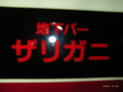日本にあるヘンテコな看板いろいろ