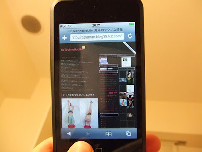 iPod Touch in R&Bホテル