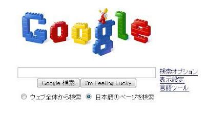 GoogleのロゴがLEGOになってる