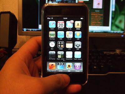 iPod Touchのソフトウェアアップデートで新しい体感してみた