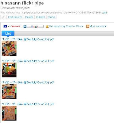 Yahoo!Pipesで自分のFlickr写真を検索してみた
