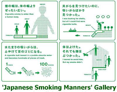 日本のSmokingマナーギャラリー
