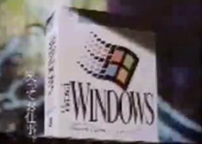 Windows 3.1のコマーシャル(日本版)
