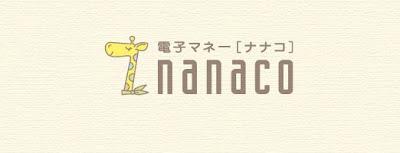 nanacoを使い始めてみた