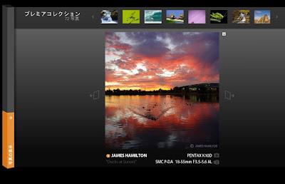 Pentax Photo GalleryのCoolなインターフェース