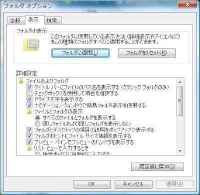 Windows Vistaでのコンテキストメニュー用のSendToフォルダの場所
