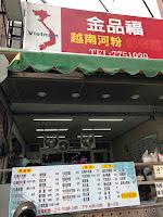 金品福越南河粉