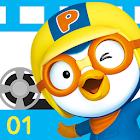뽀롱뽀롱 뽀로로 3기 : 1탄 icon