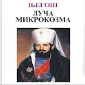 Luča Mikrokozma icon