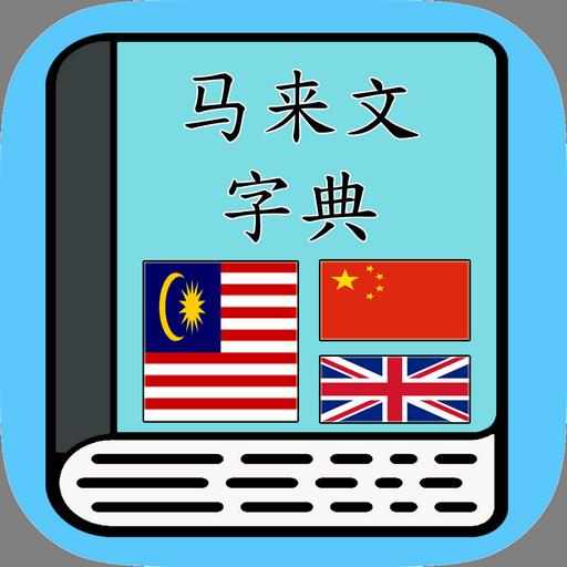 马来文字典 Malay Dictionary Apps On Google Play