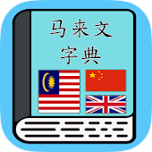 马来文字典 Malay Dictionary