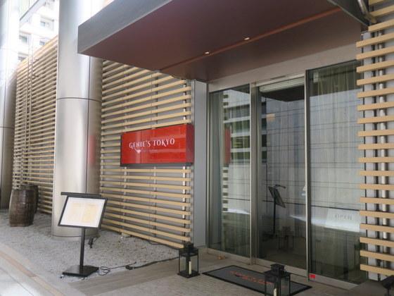 GRILL & WINE GENIE'S TOKYO@六本木(GENIE'S特製 フレンチラーメン 323/'16)