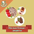 Мясные блюда – рецепты с фото apk