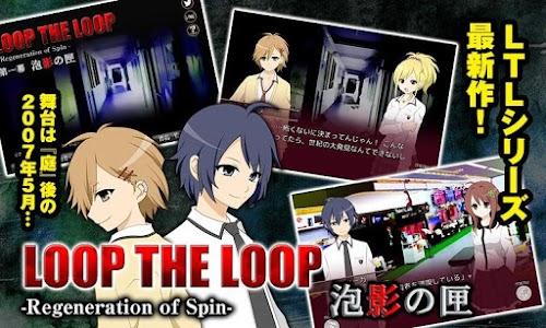 LOOP THE LOOP【6】 泡影の匣 screenshot 5