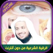 Muslim Ruqyah by Idrees Abkar Roaya of jin hasad