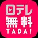 日テレ無料(TADA) by 日テレオンデマンド icon