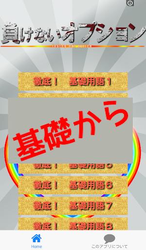 負けないオプション~losing not option~