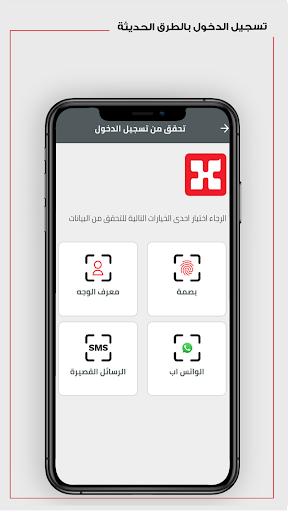 Dr. Sulaiman Al Habib App 4.0.14 screenshots 3