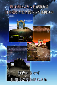 脱出ゲーム 天空島からの脱出 限りない大地の物語 screenshot 2
