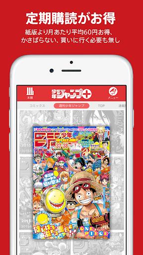 免費下載漫畫APP 少年ジャンプ+ ジャンプの漫画が無料で読めるマンガ雑誌アプリ app開箱文 APP開箱王