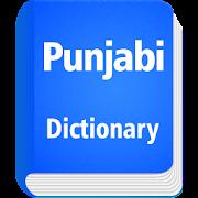 English To Punjabi Dictionary – Applications sur Google Play