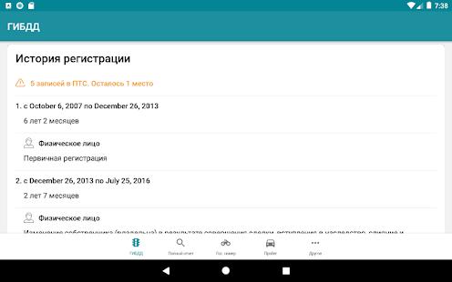 App Проверка авто по базе ГИБДД, VIN, ДТП: Антиперекуп APK for Windows Phone