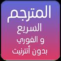 قاموس للترجمة لجميع اللغات 2017 icon