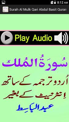 Urdu Surah Mulk Audio Basit - screenshot