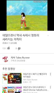 테일즈런너 케차 동영상 모음 screenshot 5