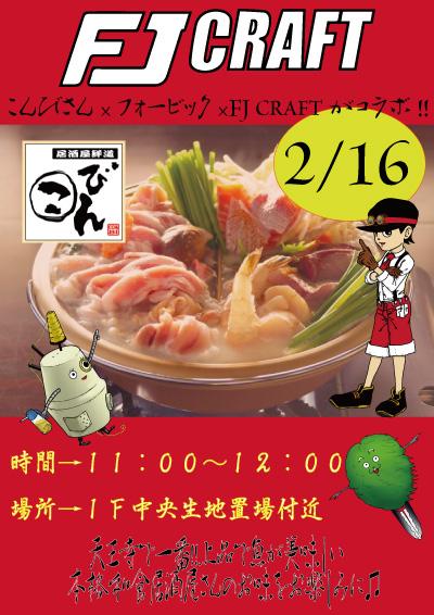 FJ-CRAFTランチ会チラシ-2月.jpg