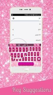 Pink Glitters Keyboard 2018 - náhled