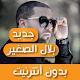بلال الصغير - أجمل الأغاني بدون أنترنيت Android apk