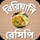 বিরিয়ানি রেসিপি-Biryani recipes in bengali Download on Windows