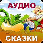 Русские Народные Сказки Аудио Icon