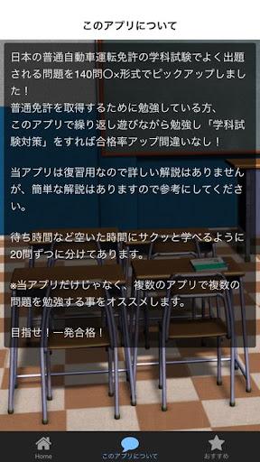無料教育Appの普通自動車運転免許・試験問題集【復習用】|記事Game